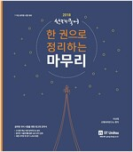2018 선재국어 한 권으로 정리하는 마무리
