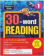 [교사용] 30-word READING 1 Teacher's Guide with Workbook, 단어/문장쓰기 노트, 교사용 CD