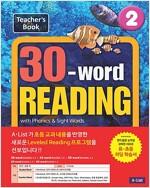 [교사용] 30-word READING 2 Teacher's Guide with Workbook, 단어/문장쓰기 노트, 교사용 CD