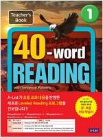 [교사용] 40-word READING 1 Teacher's Guide with Workbook, 단어/문장쓰기 노트, 교사용 CD
