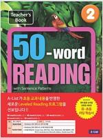 [교사용] 50-word READING 2 Teacher's Guide with Workbook, 단어/문장쓰기 노트, 교사용 CD