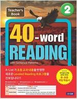 [교사용] 40-word READING 2 Teacher's Guide with Workbook, 단어/문장쓰기 노트, 교사용 CD