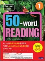 [교사용] 50-word READING 1 Teacher's Guide with Workbook, 단어/문장쓰기 노트, 교사용 CD