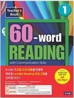 [교사용] 60-word READING 1 Teacher's Guide with Workbook, 단어/듣기 노트, 교사용 CD