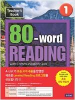 [교사용] 80-word READING 1 Teacher's Guide with Workbook, 단어/듣기 노트, 교사용 CD