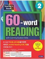 [교사용] 60-word READING 2 Teacher's Guide with Workbook, 단어/듣기 노트, 교사용 CD