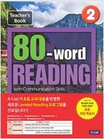 [교사용] 80-word READING 2 Teacher's Guide with Workbook, 단어/듣기 노트, 교사용 CD
