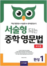 [교사용] 서술형 되는 중학 영문법 완성 1