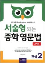 [교사용] 서술형 되는 중학 영문법 완성 2