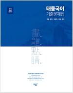 2018 태종 국어 화룡점정 기출문제집 - 전2권