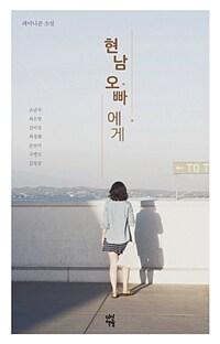 현남 오빠에게 - 페미니즘 소설