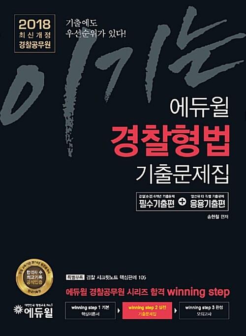2018 이기는! 에듀윌 경찰공무원 경찰형법 기출문제집 (실전)