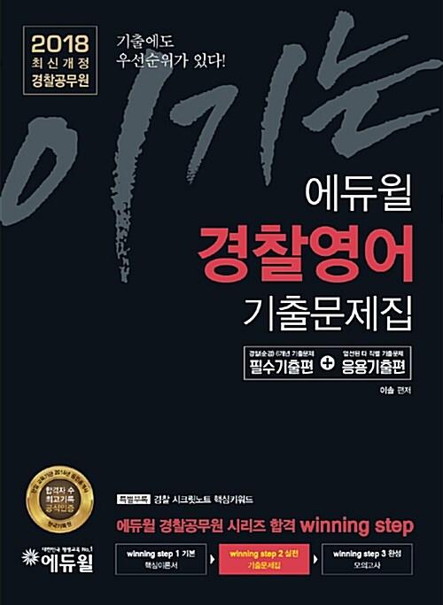 2018 이기는! 에듀윌 경찰공무원 경찰영어 기출문제집 실전