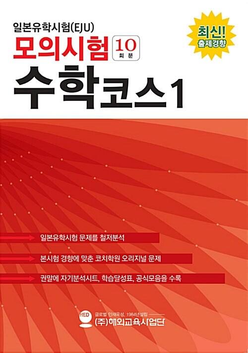 일본유학시험(EJU) 모의시험(10회분) 수학 코스 1