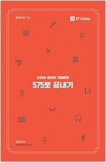 2018 손진숙 영단어 기출문장 575로 끝내기