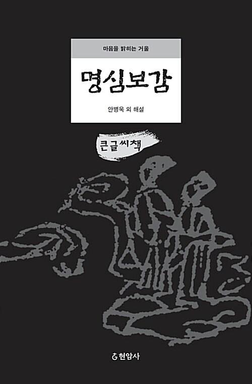 명심보감 (큰글씨책)