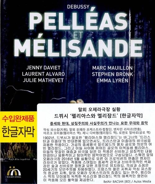 [수입] [블루레이] 드뷔시 : 펠리아스와 멜리장드 [한글자막]