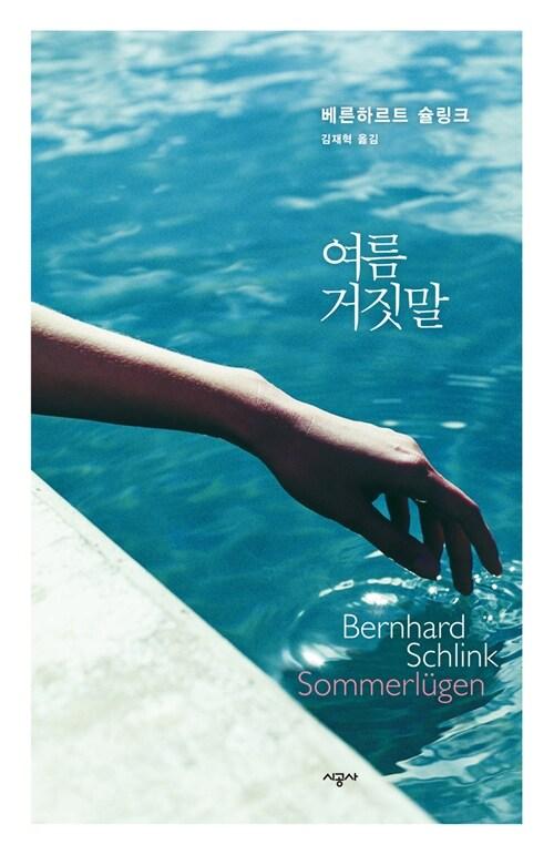 여름 거짓말- 베른하르트 슐링크 작품선