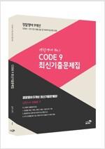 2018 김한나 경찰영어 Code 9 9개년 최신기출문제집