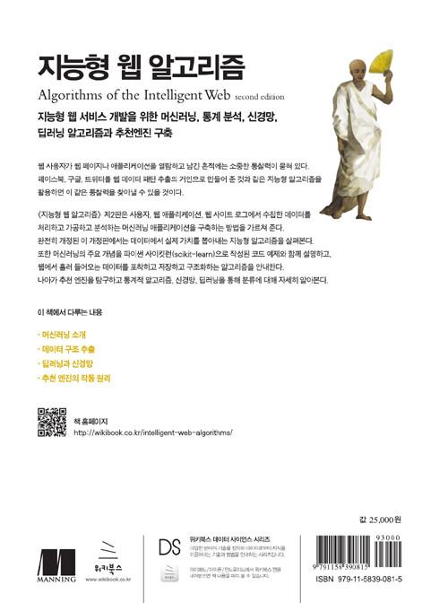 지능형 웹 알고리즘 : 지능형 웹 서비스 개발을 위한 머신러닝, 통계분석, 신경망, 딥러닝 알고리즘과 추천엔진 구축