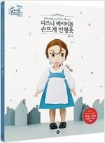 디즈니 베이비돌 손뜨개 인형옷 : 미녀와 야수 벨