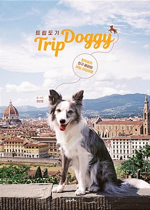 트립도기 Trip Doggy