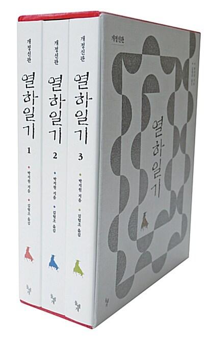 열하일기 1~3권 세트 - 전3권