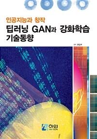 (인공지능과 창작) 딥러닝 GAN과 강화학습 기술동향