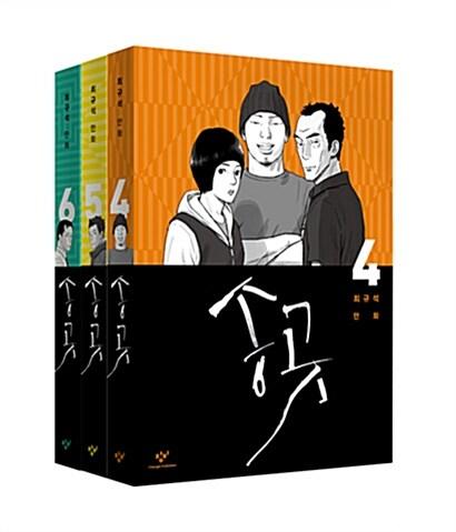 [세트] 송곳 4~6 세트 - 전3권