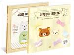 리락쿠마 + 귀여운 캐릭터 종이접기 세트 - 전 2권