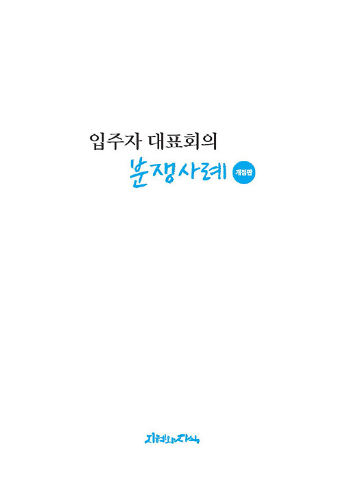 입주자대표회의 분쟁사례 / 2판(개정판)