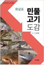 화살표 민물고기 도감