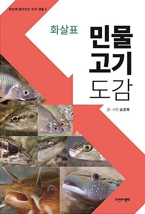 (화살표)민물고기 도감