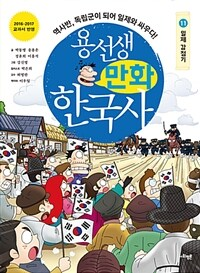 용선생 만화 한국사 11 : 일제 강점기