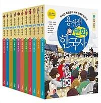 [세트] 용선생 만화 한국사 1~11 세트 - 전11권