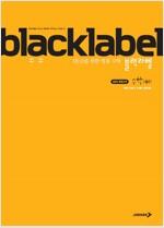 블랙라벨 수학 (하) (2019년용)