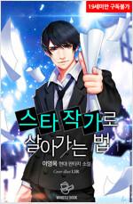 [세트] 스타 작가로 살아가는 법 (총10권/완결)