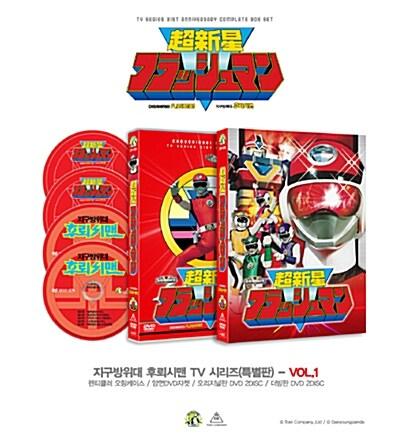 지구방위대 후뢰시맨 TV 시리즈 (특별판) Vol.1: 초회 한정 (4disc)