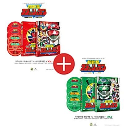 지구방위대 후뢰시맨 TV 시리즈 (특별판) Vol.1 & Vol.2: 초회 한정 합본팩 (8disc)