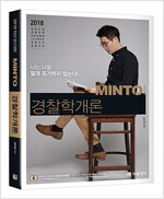 2018 Minto 경찰학개론