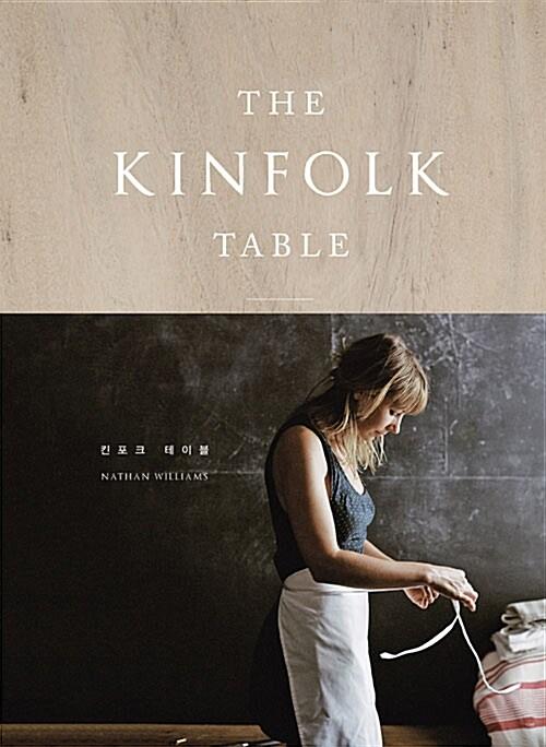 The Kinfolk Table 킨포크 테이블 양장 합본
