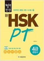 딱! 한권 新 HSK PT 4급 종합서