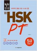 딱! 한권 新 HSK PT 5급 종합서