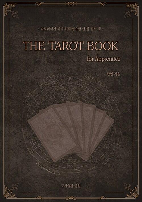 타로카드 입문서 The Tarot Book - for Apprentice