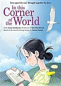 [수입] In This Corner Of The World (이 세상의 한구석에)(지역코드1)(한글무자막)(DVD)