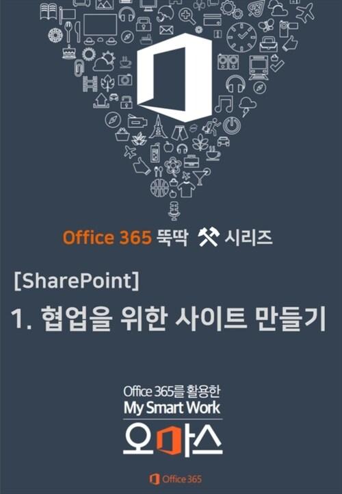 1.협업을 위한 SharePoint Site 만들기