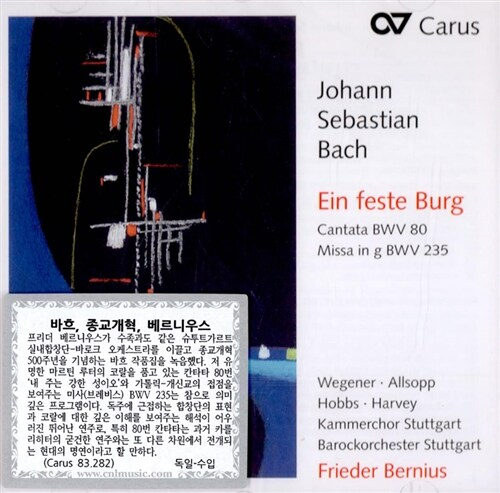 [수입] 바흐 : 칸타타 80번 내 주는 강한 성이오 & 미사 브레비스 G단조 BWV 235