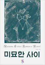 [합본] 미묘한 사이 (전5권/완결)