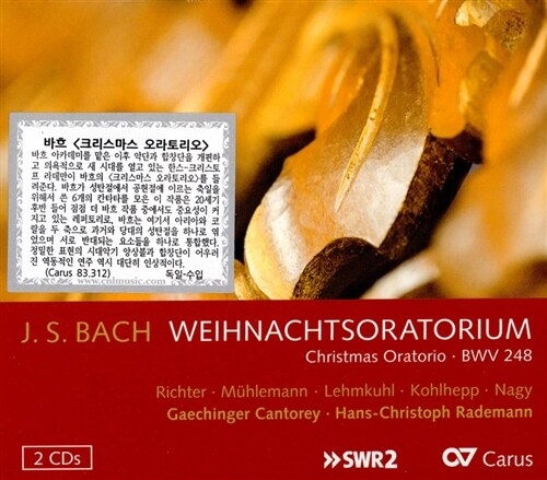 [수입] 바흐 : 크리스마스 오라토리오 [2CD]