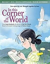 [수입] In This Corner Of The World (이 세상의 한구석에)(한글무자막)(Blu-ray+DVD)